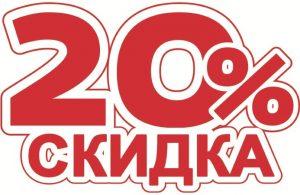 skidka-20pcs3